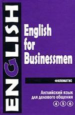 Английский язык для делового общения. В 2 томах. Том 2. Части 4, 5, 6
