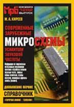Современные зарубежные микросхемы - усилители звуковой частоты. Дополнение 1. (МРБ1282). Справочник