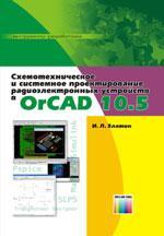 Схемотехническое и системное проектирование радиоэлектронных устройств в OrCAD 10.5