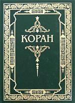 Коран (перевод с арабского и комментарии М-Н.О. Османова)