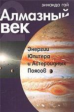 Алмазный век. Книга 2. Энергии Юпитера и Астероидных Поясов