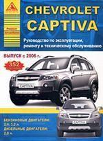 Автомобиль Chevrolet Captiva с 2006 года. Руководство по эксплуатации, ремонту и техническому обслуживанию