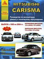 Автомобиль Mitsubishi Carisma с 1995 по 2004 гг.. Руководство по эксплуатации, ремонту и техническому обслуживанию