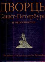 Дворцы Санкт-Петербурга и окрестностей. На английском языке