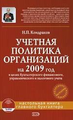 Учетная политика организации на 2009 год