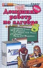Домашняя работа по алгебре. 8 класс. К учебнику Ю.Н.Макарычева
