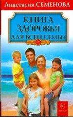 Книга здоровья