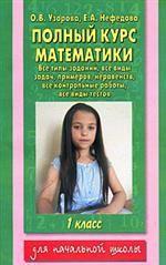 Полный курс математики, 1 класс