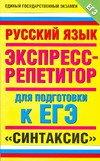 Скачать ЕГЭ Русский язык.   Синтаксис бесплатно М.М. Баронова
