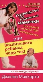 Скачать Вся правда о первом годе материнства, или Воспитывать ребенка надо так бесплатно Д. Маккарти