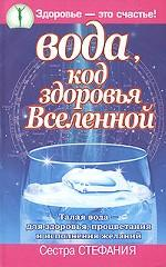 Вода, код здоровья Вселенной