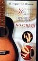 На гитаре - по слуху. Самоучитель
