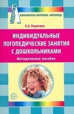 Индивидуальные логопедические занятия с дошкольникам