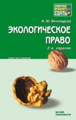 Экологическое право: конспект лекций. 2-е издание