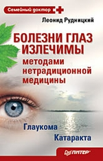 Болезни глаз излечимы методами нетрадиционной медицины