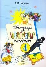 Тетрадь по литературному чтению №2. 4 класс