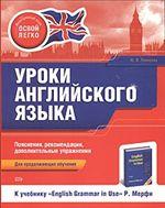 """Уроки английского языка. К учебнику """"English Grammar in Use"""" Р.Мерфи. Для продолжающих обучение"""