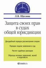 Защита своих прав в судах общей юрисдикции. 3-е изд., стер. Щеглова Л.В