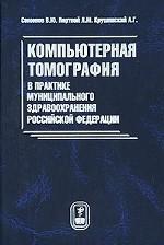 Компьютерная томография в практике муниципального здравоохранения РФ