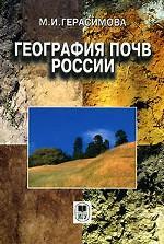 География почв России