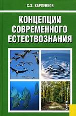 Концепции современного естествознания.Уч.-11-е изд