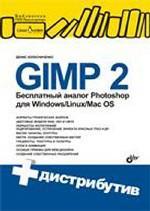 GIMP 2. Бесплатный аналог Photoshop для Windows/Linux/Mac OS (+CD)