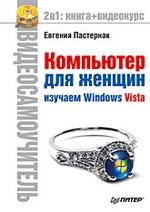 Компьютер для женщин Изучаем Windows Vista. Видеосамоучитель