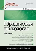 Юридическая психология: Учебник для вузов. 6-е изд.-