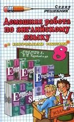 Домашняя работа по английскому языку. 8 класс