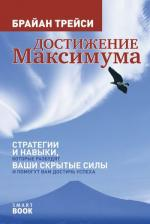 Достижение максимума: Стратегии и навыки, которые разбудят ваши скрытые силы и помогут вам достичь успеха. 2-е издание