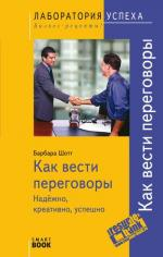TG. Как вести переговоры: надежно, креативно, успешно. 3-е изд., испр. Барбара Шотт