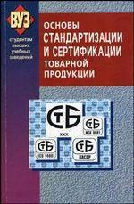 Основы стандартизации и сертификации товарной продукции