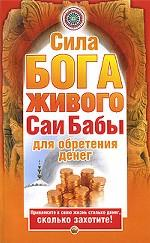 Сила бога живого Саи Бабы для обретения денег