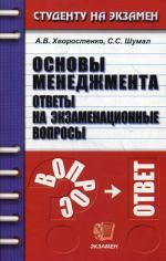 Основы менеджмента. Ответы на экзаменационные вопросы. 5-издание