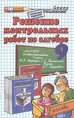 Решение контрольных работ по алгебре. 9 класс