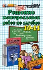 Алгебра. 10-11 класс. Решение контрольных работ по алгебре за 10-11 класс