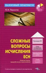 Сложные вопросы исчисления ЕСН. 2-е изд., перераб.и доп. Лермонтов Ю.М