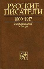 Русские писатели. 1800-1917. Биографический словарь. Том 5. П-С
