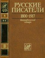 Русские писатели 1800-1917