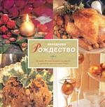 Празднуем Рождество. Больше 40 самодельных подарков и рецептов праздничных блюд