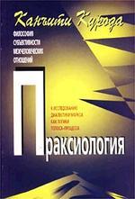 Праксиология. Философия субъективности межчеловеческих отношений