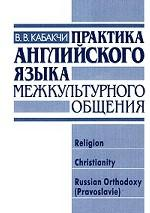 Практика английского языка межкультурного общения. Religion, Christianiti, Russian Orthodoxy (Pravoslavie)