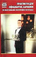 Практикум для официантов, барменов по обслуживанию посетителей в ресторанах. Учебное пособие