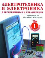 Электроника и электротехника. В 2х томах. Том 1. Электротехника
