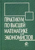 Практикум по высшей математике для экономистов