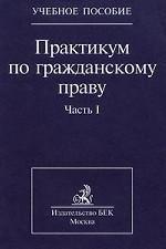 Практикум по гражданскому праву. Часть 1. Учебное пособие