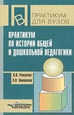 Практикум по истории общей и дошкольной педагогики