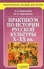 Практикум по истории русской культуры: Х-XX вв