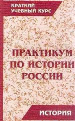 Практикум по истории России. Краткий учебный курс