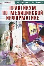 Практикум по медицинской информатике. Учебное пособие для студентов медицинских ВУЗов
